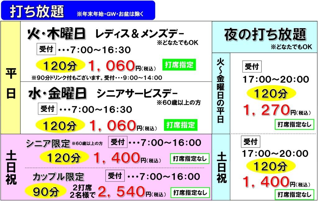 打ち放題のご案内(2019.10.1~)