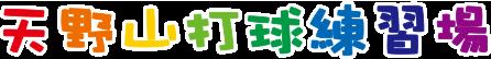 河内長野 ゴルフ 堺 和泉 ゴルフレンジ【天野山打球練習場のホームページ】