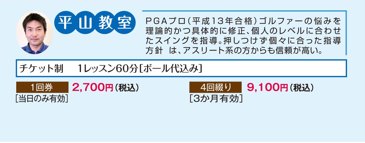 平山教室平山プロ紹介