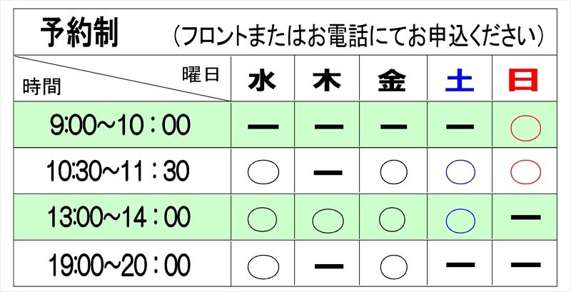 スクール予定表_R