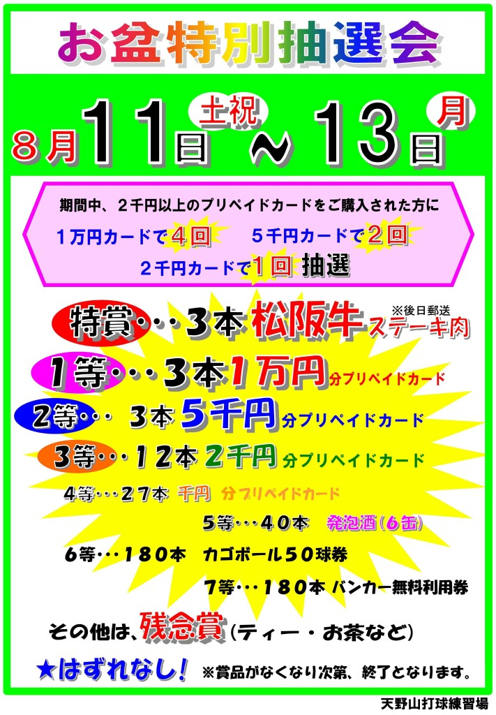 2018お盆打球場抽選会_R