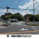 堺・別所方面入口