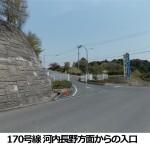170号線・河内長野方面入口