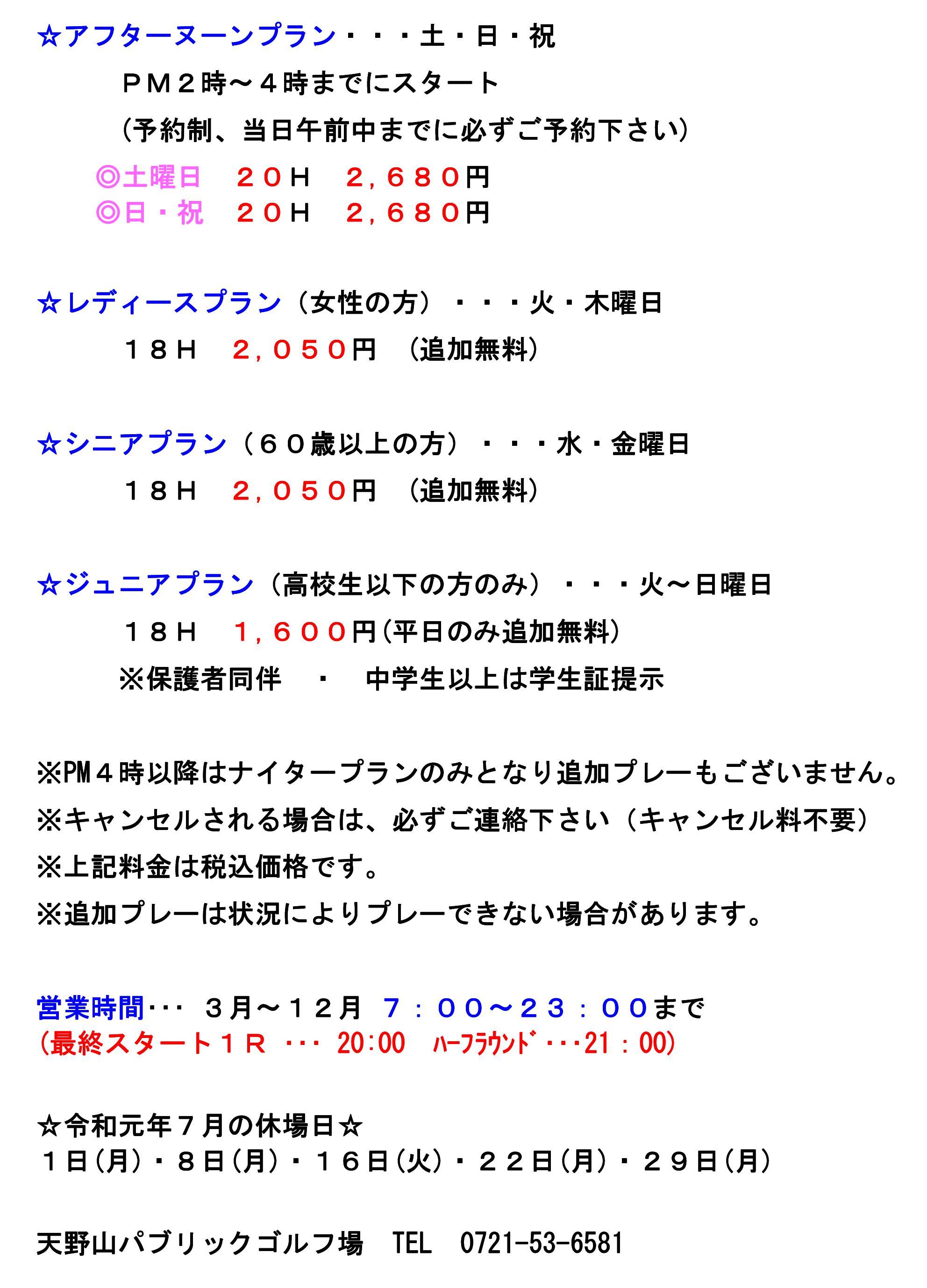 R1-7月プラン-002