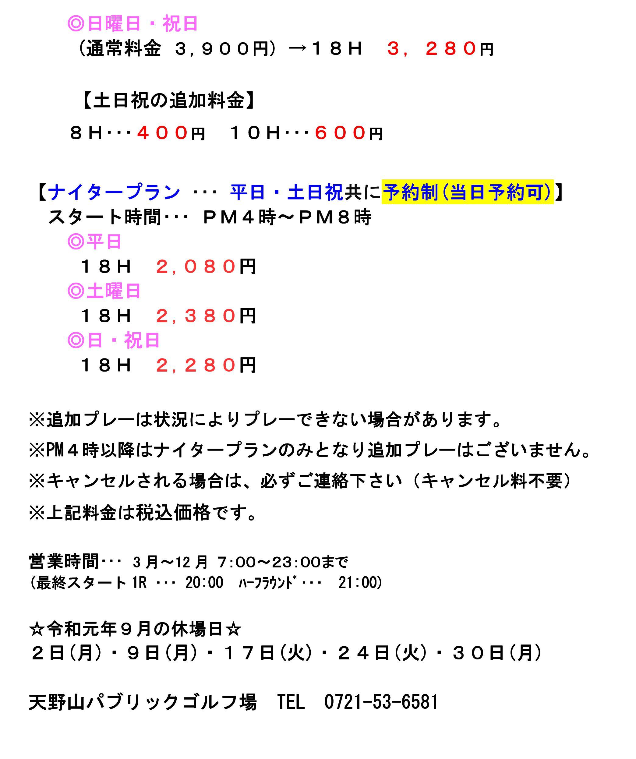 R1-9月割引券色違い-002