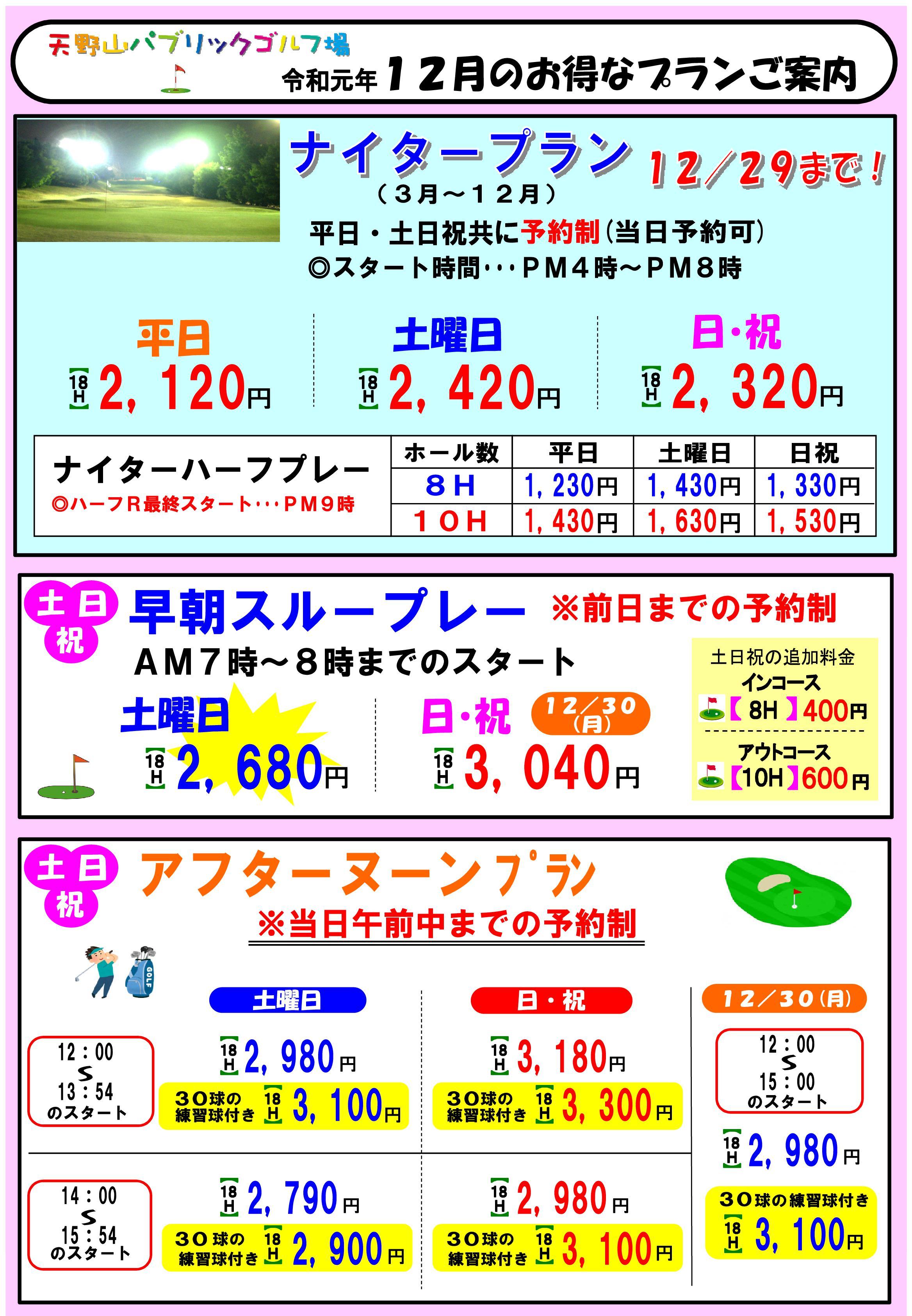 割引料金2019 HPアップ用12-001