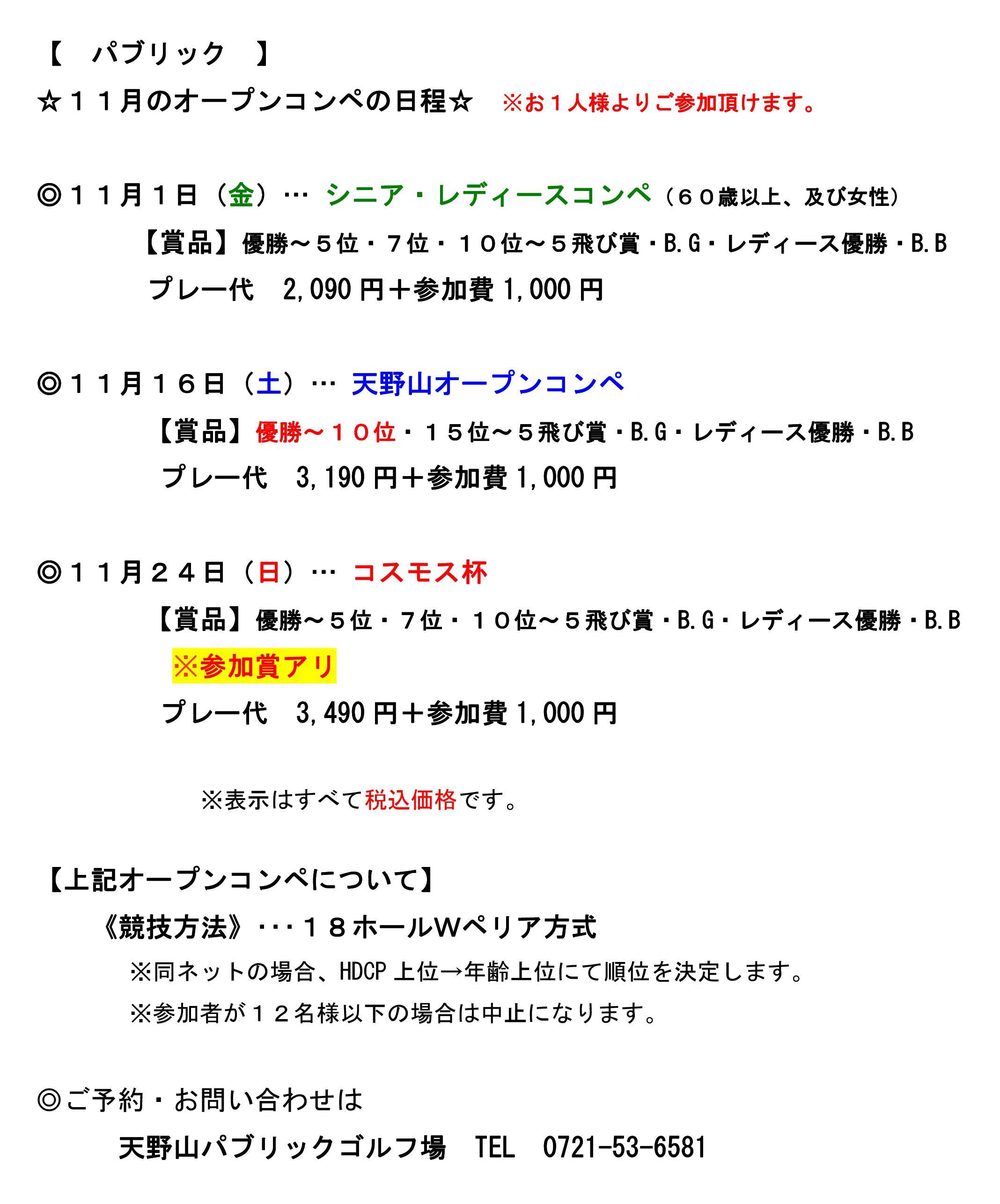 R1-11月イベント