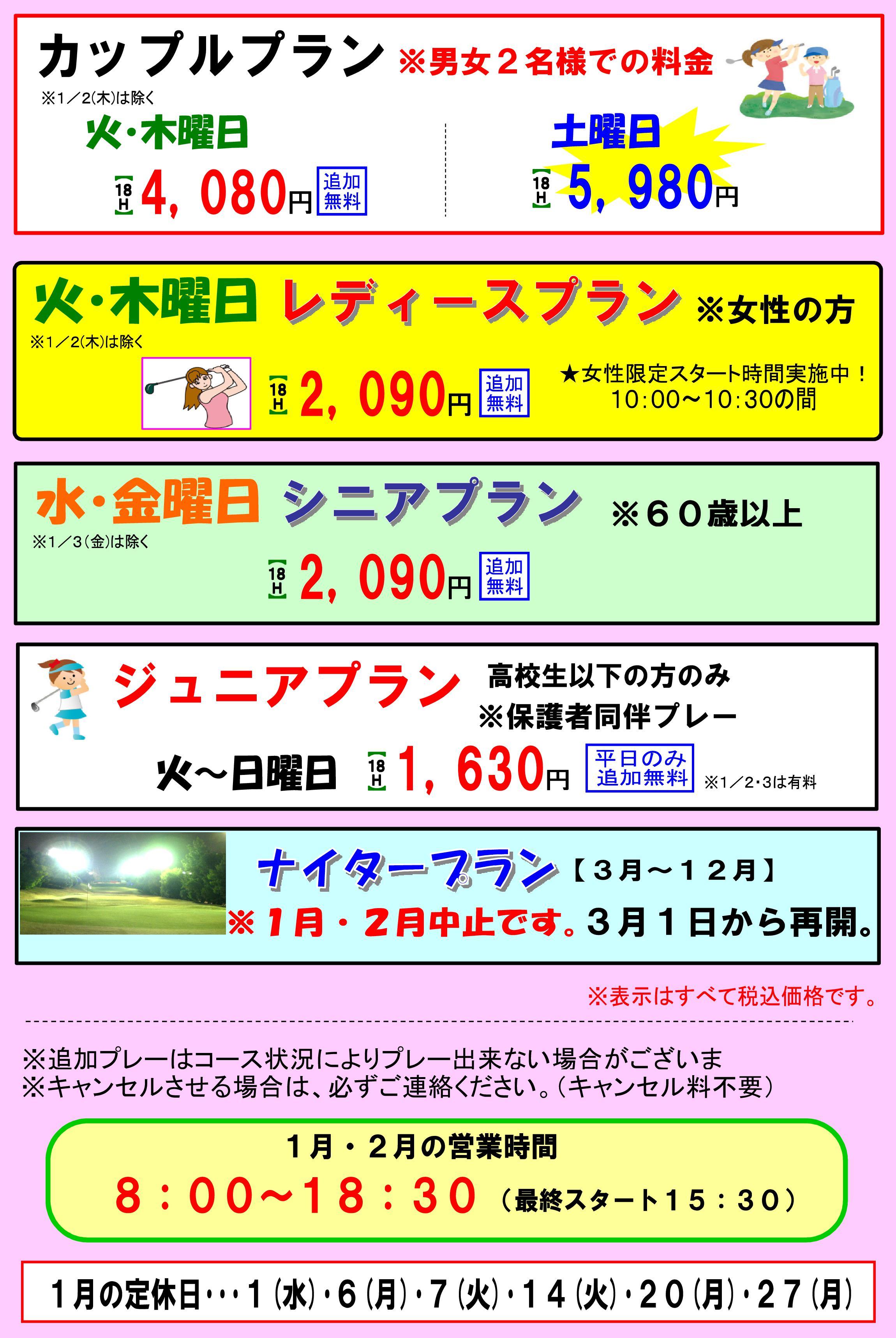 割引料金2019 HPアップ用-002